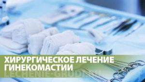 Хирургическое лечение гинекомастии у мужчин
