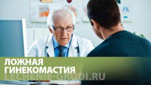 Ложная гинекомастия у мужчин